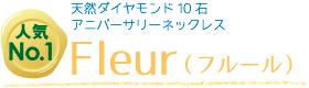 天然ダイヤモンド10石アニバーサリーネックレス Fleur(フルール)