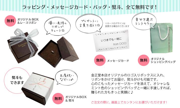 ラッピング・メッセージカード・バッグ・熨斗、全て無料です!