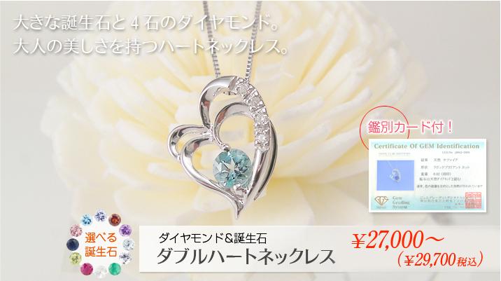 誕生石&天然ダイヤモンド付 ダブルハートネックレス