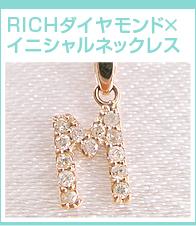 RICHダイヤモンド×イニシャルネックレス