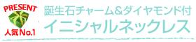 誕生石チャーム&ダイヤモンド付 イニシャルネックレス
