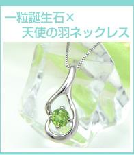 一粒誕生石×天使の羽ネックレス