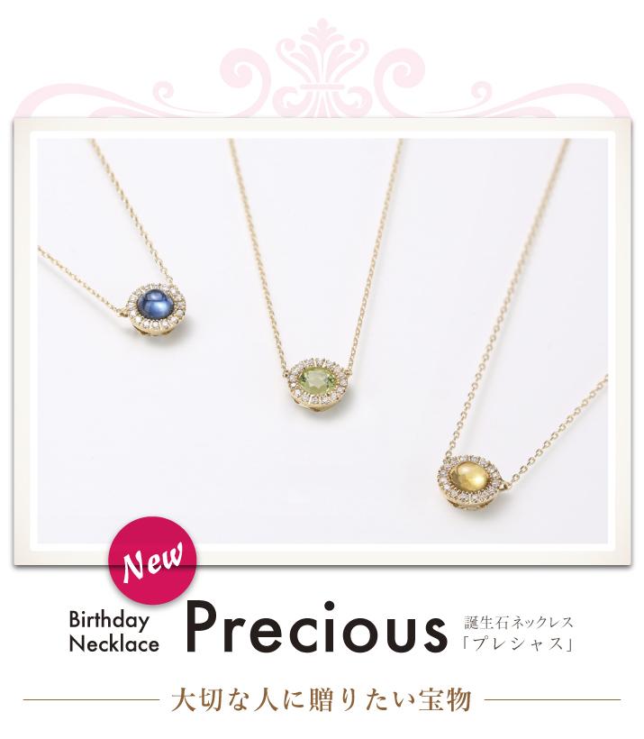precious_01